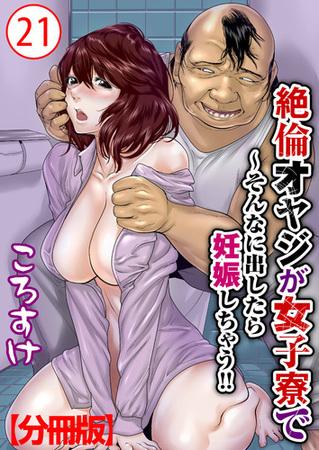 絶倫オヤジが女子寮で~そんなに出したら妊娠しちゃう!!【分冊版】 21巻の表紙