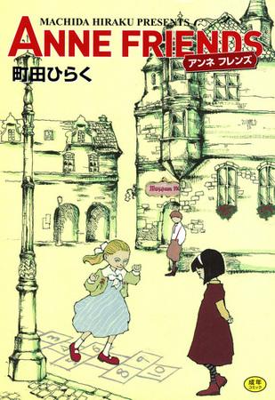 [町田ひらく (著)] ANNE FRIENDS (BJ178889)