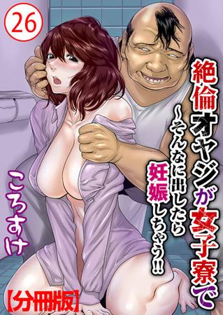 絶倫オヤジが女子寮で~そんなに出したら妊娠しちゃう!!【分冊版】 26巻の表紙