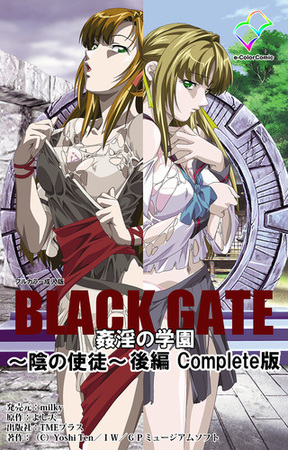 【フルカラー成人版】BLACK GATE 姦淫の学園 ~陰の使徒~ 後編 Complete版の表紙