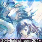[神寺千寿 (著)] 204-light of room 204-パック (BJ184648)