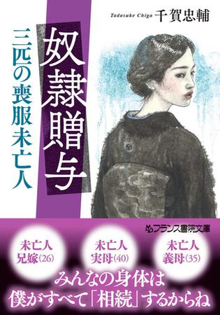 奴隷贈与 [千賀忠輔 (著)] (BJ184797)