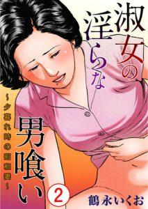 [鶴永いくお (著)] 淑女の淫らな男喰い~夕暮れ時の昭和妻~ 2巻 (BJ187743)