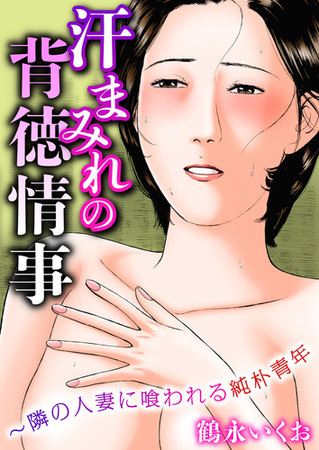 汗まみれの背徳情事~隣の人妻に喰われる純朴青年 1巻の表紙