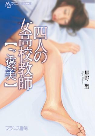 四人の女高校教師【ご褒美】の表紙
