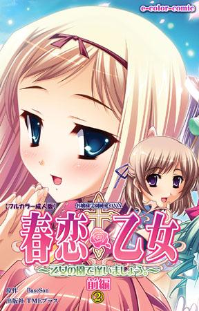 【フルカラー成人版】春恋乙女 ~乙女の園で逢いましょう。~ 前編2の表紙