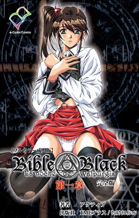 【フルカラー成人版】Bible Black 第一章 完全版の表紙