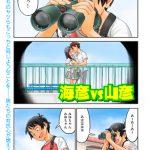 [ZERRY藤尾 (著)] 海彦vs山彦