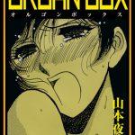[山本夜羽 (著)] ORGAN BOX