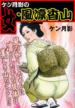 ケン月影の女・風凛香山の表紙