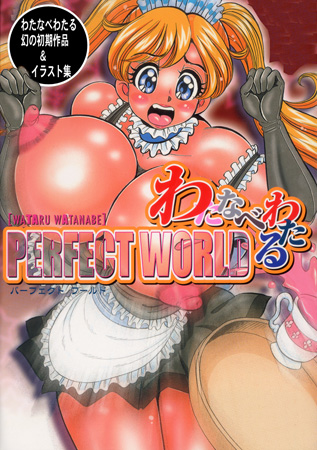 わたなべわたる PERFECT WORLDの表紙