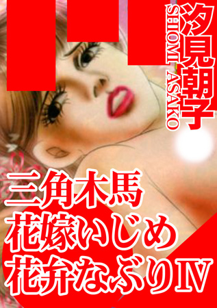 三角木馬 花嫁いじめ花弁なぶり(改訂版)4巻の表紙