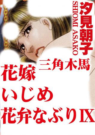 三角木馬 花嫁いじめ花弁なぶり(改訂版)9巻の表紙