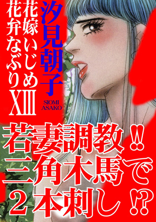 三角木馬 花嫁いじめ花弁なぶり(改訂版)13巻の表紙
