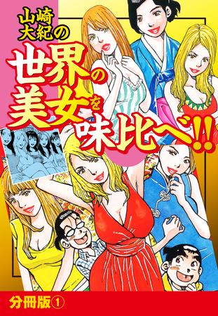 山崎大紀の世界の美女を味比べ!! 分冊版(1)の表紙