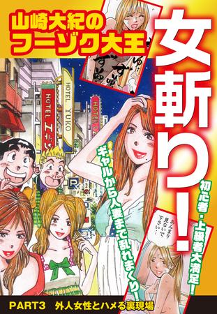 山崎大紀のフーゾク大王 女斬り! PART3 外人女性とハメる裏現場の表紙