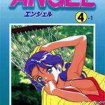 [遊人 (著)] 【フルカラー成人版】ANGEL 4-1