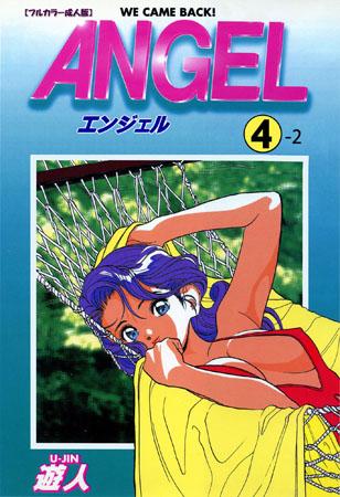 【フルカラー成人版】ANGEL 4-2の表紙