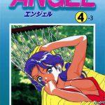 [遊人 (著)] 【フルカラー成人版】ANGEL 4-3