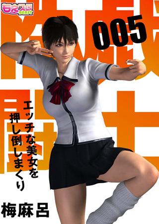 性戯☆闘士~エッチな美女を押し倒しまくり~(フルカラー)5の表紙