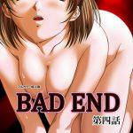 [ルーフ (著)] 【フルカラー成人版】BAD END 第四話 (BJ142800)