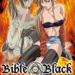 [アクティブ (著)] 【フルカラー成人版】新・Bible Black 第二章 完全版 (BJ143416)