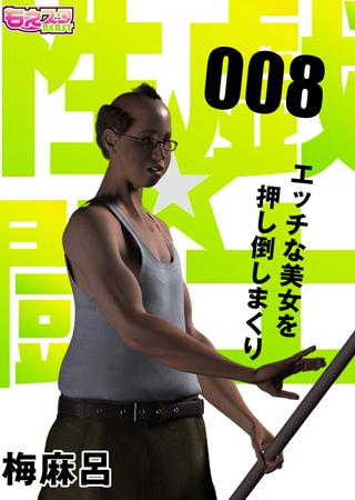 性戯☆闘士~エッチな美女を押し倒しまくり~(フルカラー) 8の表紙