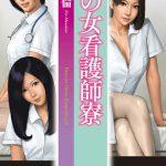 [宗像倫 (著)] 夢の女看護師寮 (BJ149188)