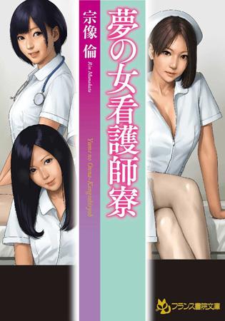 夢の女看護師寮の表紙