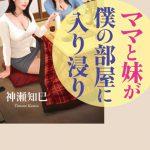 [神瀬知巳 (著)] ママと妹が僕の部屋に入り浸り (BJ149192)