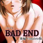 [ルーフ (著)] 【フルカラー成人版】BAD END 後編 Complete版 (BJ149224)