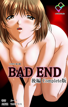 【フルカラー成人版】BAD END 後編 Complete版の表紙