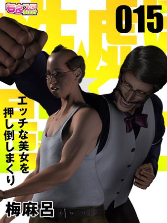 性戯☆闘士~エッチな美女を押し倒しまくり~(フルカラー)15の表紙