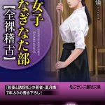 [夏月燐 (著)] 女子なぎなた部【全裸稽古】 (BJ151604)