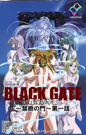 【フルカラー成人版】BLACK GATE 姦淫の学園 ~禁断の門~ 第一話の表紙
