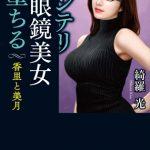 [綺羅光 (著)] インテリ眼鏡美女、堕ちる (BJ156792)