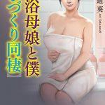 [小鳥遊葵 (著)] 混浴母娘と僕【子づくり同棲】 (BJ160509)
