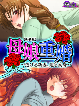 【新装版】母娘重婚 ~逃げる新妻、迫る義母~ 第4巻の表紙
