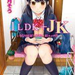 [二三月そう (著)] 1LDK+JK いきなり同居?密着!?初エッチ!!?第1集【合本版】 (BJ174138)