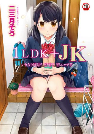 1LDK+JK いきなり同居?密着!?初エッチ!!?第1集【合本版】の表紙