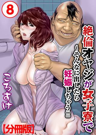 絶倫オヤジが女子寮で~そんなに出したら妊娠しちゃう!!【分冊版】 8巻の表紙