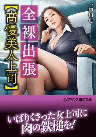 全裸出張【高慢美人上司】 [一柳和也 (著)] (BJ182994)