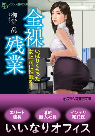 全裸残業 [御堂乱 (著)] (BJ184801)