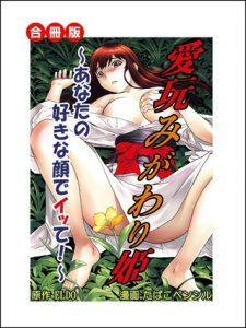 愛玩みがわり姫/合冊版 [ELDO, たばこペンシル(HIMEクリグリーン)]  (BJ185229)