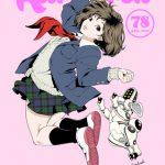 comicクリベロン Vol.78 [リイド社]  (BJ188221)