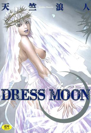 DRESS MOONの表紙