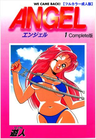 【フルカラー成人版】ANGEL 1 Complete版の表紙