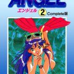 【フルカラー成人版】ANGEL 2 Complete版 [遊人 (著)]  (BJ190031)