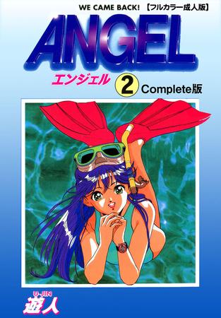 【フルカラー成人版】ANGEL 2 Complete版の表紙