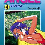 【フルカラー成人版】ANGEL 4 Complete版 [遊人 (著)]  (BJ190033)